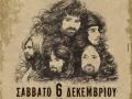 Salonica Eightball 2014.jpg